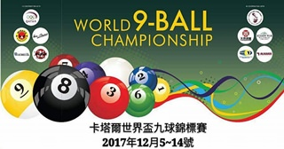 2017 9-ball WC Banner w320