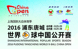 YouTube - 2016 China Open Banner w303