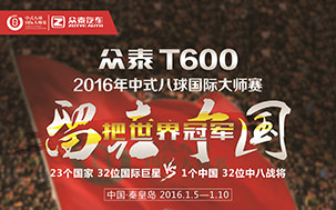 YouTube - 2016 Joy Cup World Chinese 8-Ball Masters Banner w303
