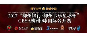 YouTube - 2017 CBSA International Liuzhou 9-Ball Open Banner w303x130