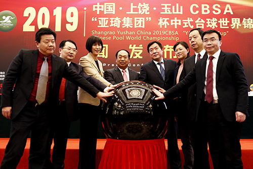 2019 CBSA Chinese Pool World Championships - Press conference 01