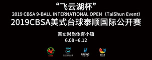 2019 CBSA Taishun 9-Ball International Open w303